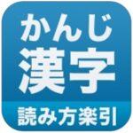 kanji yomikata apps picture