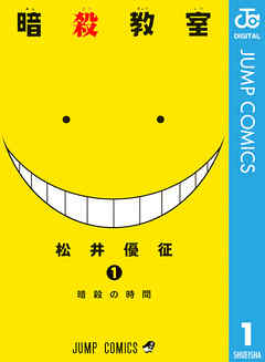 Ansatsu kyoshitsu manga