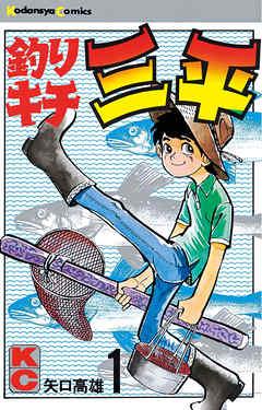 Tsurikichi sanpei manga
