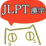 JLPT Kanji Reading - Practice and Quiz
