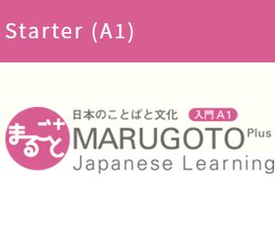 Marugoto picture