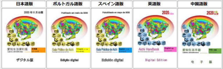 living handbook Japan