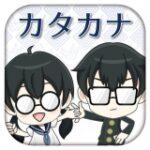 Katakana Dictionary apps picture