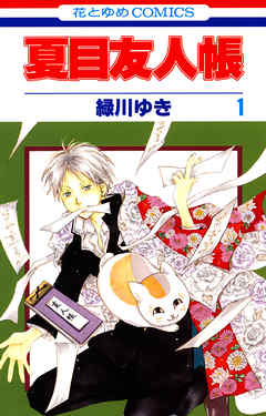 Natsume's Book of Friends manga
