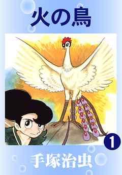 Phoenix manga