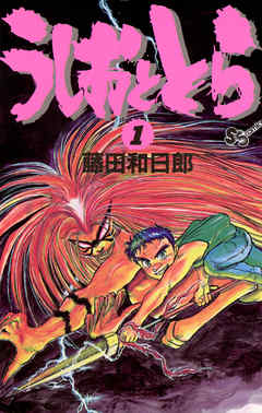 Ushio and Tora manga