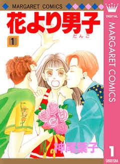 Boys Over Flowers manga