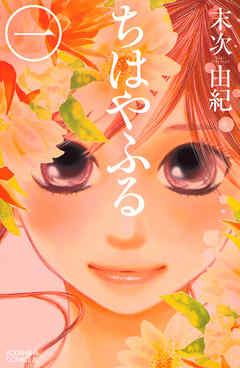 Chihayafuru manga