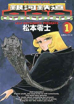 Galaxy Express 999 manga