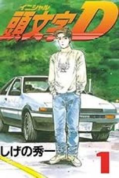 Initial D manga