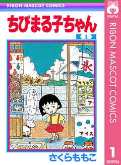 Chibi Maruko-chan manga