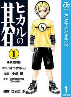 Hikaru no Go manga