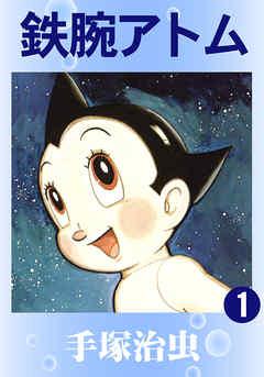 Tetsuwan atom manga