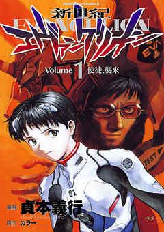 Ebangerion manga