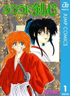 Ruroni kenshin manga