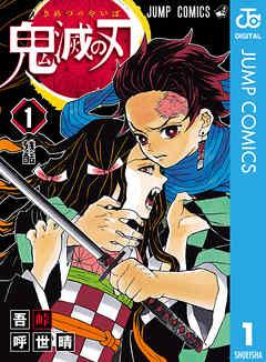 Kimetsu no Yaiba manga