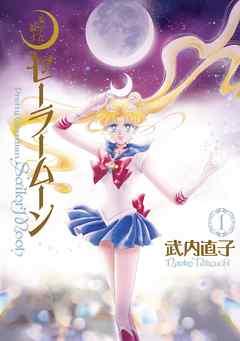 Seilar moon manga