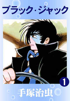 black Jack manga