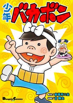 Tensai bakabon manga