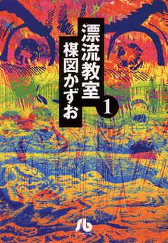 Hyoryu kyoshitsu manga