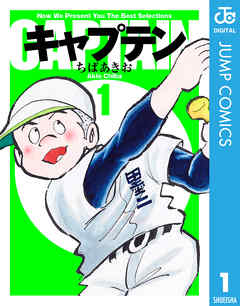 Capten manga