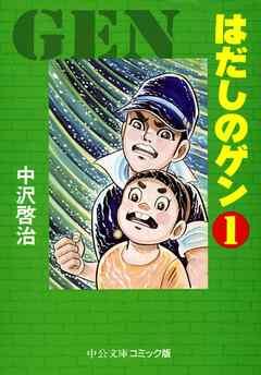 Hadashino gen manga