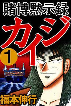 Tobaku mokujiroku Kaiji manga
