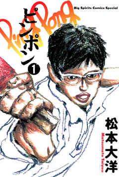 Pingpon manga