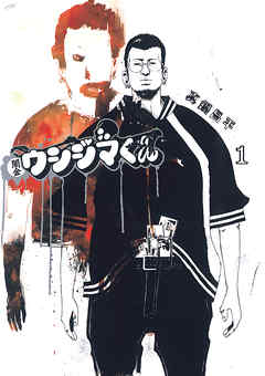 Yamikin Ucshijima kun manga