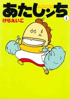 Atashinchi book