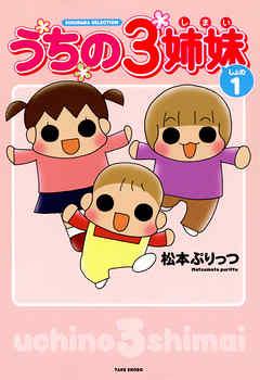 uchino 3 shimai book