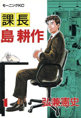 kacho shima kosaku manga