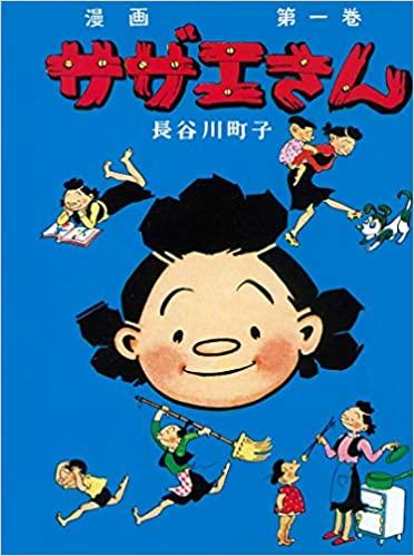 sazaesan manga