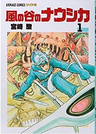 Kazeno tani no Naushika manga