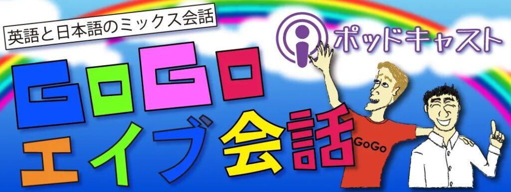 GoGO Abe Kaiwa picture