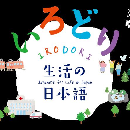 irodori picture