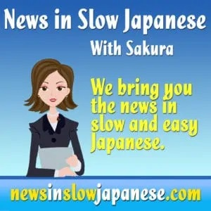 News in Slow Japanese picture