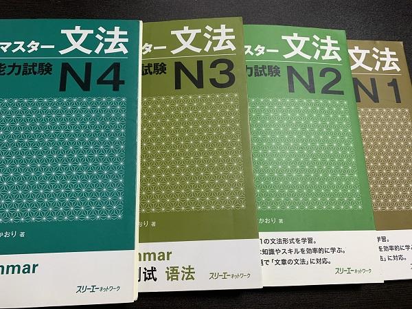 JLPT N4 N3