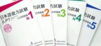 JLPT N1 N2 N3 N4 N5 level descriptions